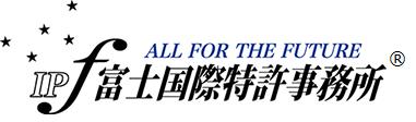 富士国際特許事務所